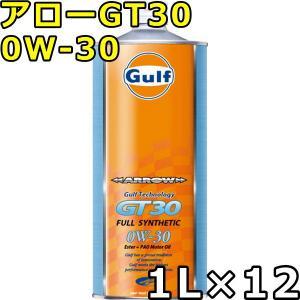 ガルフ アロー GT30 0W-30 Full Synthetic 1L×12 送料無料 Gulf ARROW GT30|oilstation