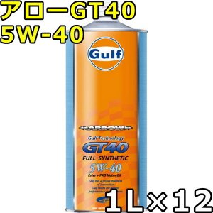 ガルフ アロー GT40 5W-40 Full Synthetic 1L×12 送料無料 Gulf ARROW GT40|oilstation