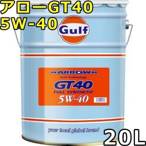 ガルフ アロー GT40 5W-40 Full Synthetic 20L 送料無料 Gulf ARROW GT40|oilstation