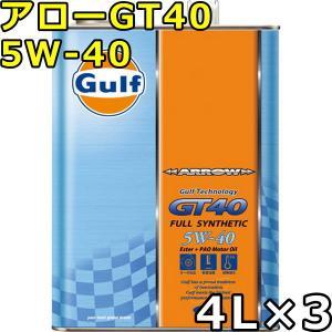 ガルフ アロー GT40 5W-40 Full Synthetic 4L×3 送料無料 Gulf ARROW GT40|oilstation