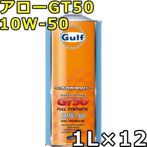 ガルフ アロー GT50 10W-50 Full Synthetic 1L×12 送料無料 Gulf ARROW GT50|oilstation
