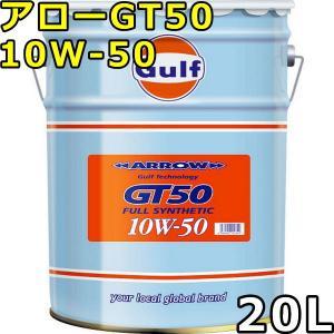 ガルフ アロー GT50 10W-50 Full Synthetic 20L 送料無料 Gulf ARROW GT50|oilstation