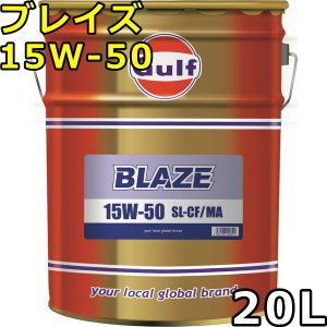 ガルフ ブレイズ 15W-50 SL/CF MA Mineral 20L 送料無料 Gulf BLAZE|oilstation