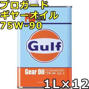 ガルフ プロガード ギヤーオイル 75W-90 GL-5 Mineral 1L×12 送料無料 Gulf PRO GUARD Gear Oil|oilstation