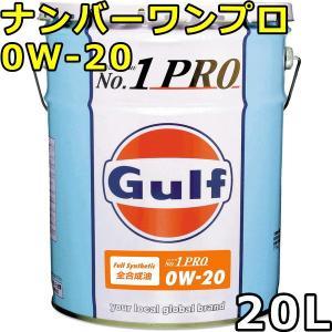 ガルフ ナンバーワンプロ 0W-20 Full Synthetic 20L 送料無料 Gulf No.1 Pro|oilstation