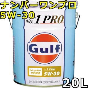 ガルフ ナンバーワンプロ 5W-30 Full Synthetic 20L 送料無料 Gulf No.1 Pro|oilstation