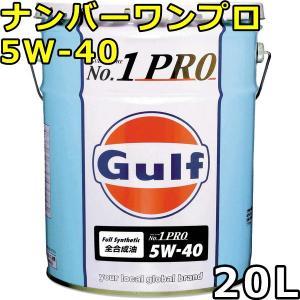 ガルフ ナンバーワンプロ 5W-40 Full Synthetic 20L 送料無料 Gulf No.1 Pro|oilstation