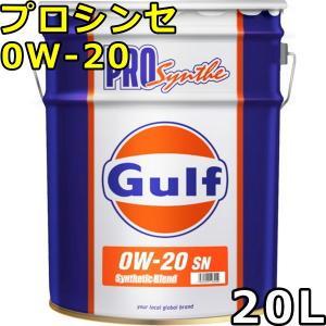 ガルフ プロシンセ 0W-20 SN GF-5 Synthetic Blend 20L 送料無料 Gulf PRO Synthe|oilstation