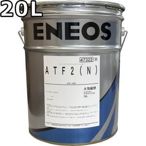 エネオス ATFII (N) デキシロンII 20L 送料無料 ENEOS DEXII (旧JXTGエネルギー)|oilstation