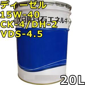 エネオス ディーゼル 15W-40 CK-4/DH-2 VDS-4.5 20L 送料無料 ENEOS DIESEL(旧JXTGエネルギー)|oilstation