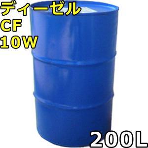 エネオス ディーゼル CF 10W 200Lドラム 代引不可 時間指定不可 個人宅発送不可 ENEOS DIESEL(旧JXTGエネルギー)|oilstation