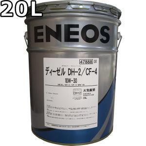 エネオス ディーゼル DH-2/CF-4 10W-30 20L 送料無料 ENEOS DIESEL(旧JXTGエネルギー)|oilstation