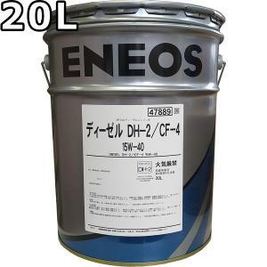 エネオス ディーゼル DH-2/CF-4 15W-40 20L 送料無料 ENEOS DIESEL(旧JXTGエネルギー)|oilstation