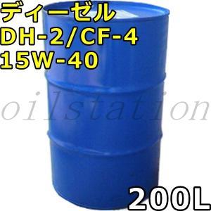 エネオス ディーゼル DH-2/CF-4 15W-40 200Lドラム 代引不可 時間指定不可 個人宅発送不可 ENEOS DIESEL(旧JXTGエネルギー)|oilstation