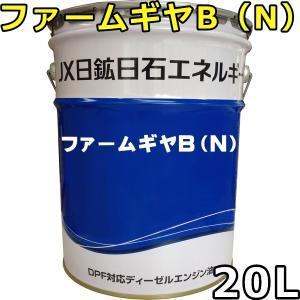 エネオス ファームギヤB(N) 75W-80 GL-4相当 20L 送料無料 ENEOS FARM GEAR(旧JXTGエネルギー)|oilstation
