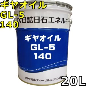 エネオス ギヤオイル GL-5 140 20L 送料無料 ENEOS GEAR OIL(旧JXTGエネルギー)|oilstation