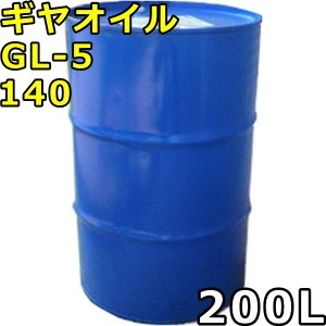 エネオス ギヤオイル GL-5 140 200Lドラム 代引不可 時間指定不可 個人宅発送不可 ENEOS GEAR OIL(旧JXTGエネルギー)|oilstation