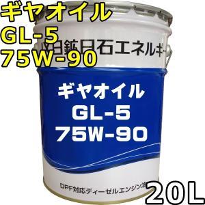 エネオス ギヤオイル GL-5 75W-90 20L 送料無料 ENEOS GEAR OIL(旧JXTGエネルギー)|oilstation