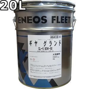 エネオス ギヤグランド GL-5 80W-90 20L 送料無料 (旧JXTGエネルギー)|oilstation