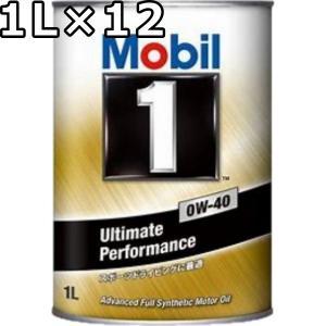 モービル1, 0W-40 SN A3/B3,A3/B4 CF相当 合成油 1L×12 送料無料 代引不可 時間指定不可 Mobil 1|oilstation