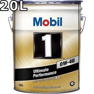 モービル1, 0W-40 SN A3/B3,A3/B4 CF相当 合成油 20L 送料無料 代引不可 時間指定不可 Mobil 1|oilstation