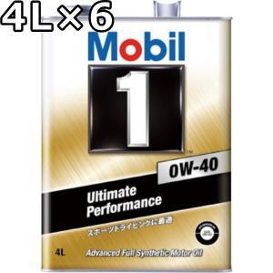 モービル1, 0W-40 SN A3/B3,A3/B4 CF相当 合成油 4L×6 送料無料 代引不可 時間指定不可 Mobil 1|oilstation