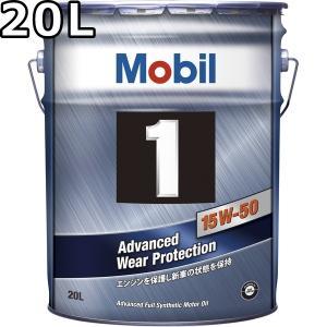 モービル1, 15W-50 SN A3/B3 CF相当 合成油 20L 送料無料 代引不可 時間指定不可 Mobil 1|oilstation