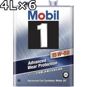 モービル1, 15W-50 SN A3/B3 CF相当 合成油 4L×6 送料無料 代引不可 時間指定不可 Mobil 1|oilstation