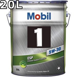 モービル1 ESP 5W-30 SN C2,C3 CF相当 合成油 20L 送料無料 代引不可 時間指定不可 Mobil 1 ESP|oilstation