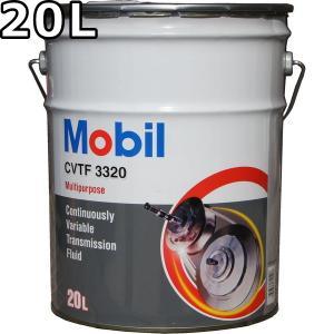 モービル CVTF 3320 20L 送料無料 代引不可 時間指定不可 Mobil CVTF 3320|oilstation