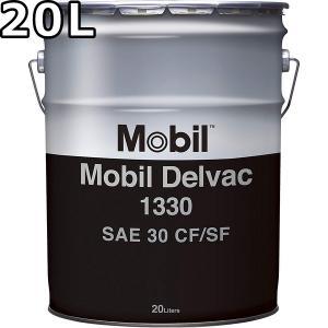 モービル デルバック 1330 30 CF/SF 鉱物油 20L 送料無料 代引不可 時間指定不可 Mobil Delvac 1330|oilstation