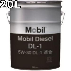 モービル ディーゼル DL-1 5W-30 DL-1 部分合成油 20L 送料無料 代引不可 時間指定不可 Mobil Diesel DL-1|oilstation