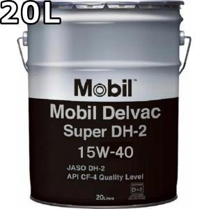 モービル デルバックスーパー DH-2 15W-40 DH-2 CF-4相当 鉱物油 20L 送料無料 代引不可 時間指定不可 Mobil Delvac Super DH-2|oilstation