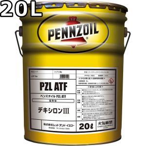 ペンズオイル PZL ATF デキシロンIII 鉱物油 20L 送料無料 PENNZOIL PZL ATF|oilstation