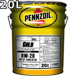 ペンズオイル ゴールド 0W-20 SP GF-6A 部分合成油 20L 送料無料 PENNZOIL GOLD|oilstation