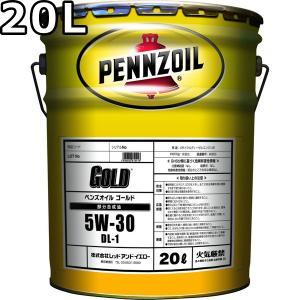 ペンズオイル ゴールド 5W-30 DL-1 部分合成油 20L 送料無料 PENNZOIL GOLD|oilstation