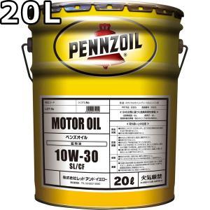 ペンズオイル モーターオイル 10W-30 SL/CF 鉱物油 20L 送料無料 PENNZOIL MOTOR OIL oilstation