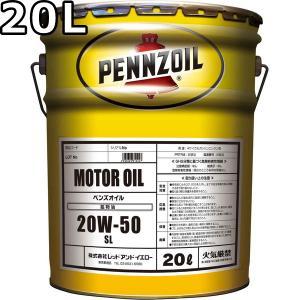 ペンズオイル モーターオイル 20W-50 SL 鉱物油 20L 送料無料 PENNZOIL MOTOR OIL oilstation