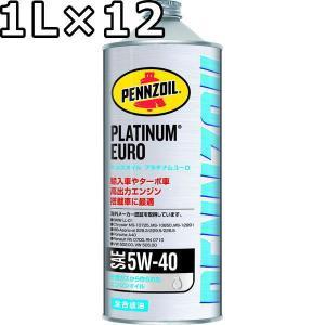 ペンズオイル プラチナム ユーロ 5W-40 SP A3/B4 全合成油 1L×12 送料無料 PENNZOIL PLATINUM EURO oilstation