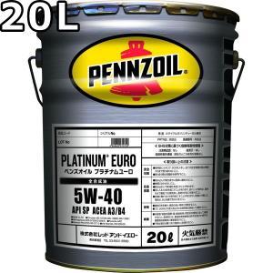 ペンズオイル プラチナム ユーロ 5W-40 SP A3/B4 全合成油 20L 送料無料 PENNZOIL PLATINUM EURO oilstation