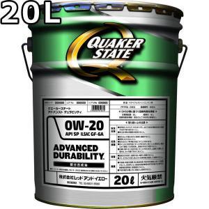 クエーカーステート アドバンスト デュラビリティ 0W-20 SN GF-5 高度精製基油 20L 送料無料 QUAKER STATE ADVANCED DURABILITY|oilstation