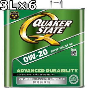 クエーカーステート アドバンスト デュラビリティ 0W-20 SN GF-5 高度精製基油 3L×6 送料無料 QUAKER STATE ADVANCED DURABILITY|oilstation