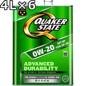 クエーカーステート アドバンスト デュラビリティ 0W-20 SN GF-5 高度精製基油 4L×6 送料無料 QUAKER STATE ADVANCED DURABILITY|oilstation