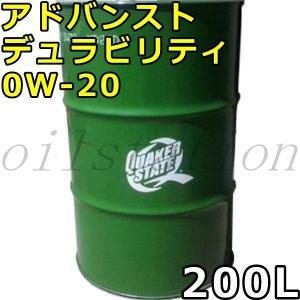 クエーカーステート アドバンスト デュラビリティ 0W-20 SN GF-5 高度精製基油 200Lドラム 代引不可 時間指定不可 個人宅発送不可 QUAKER STATE|oilstation