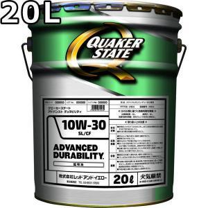 クエーカーステート アドバンスト デュラビリティ 10W-30 SL/CF 鉱物油 20L 送料無料 QUAKER STATE ADVANCED DURABILITY|oilstation