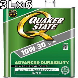 クエーカーステート アドバンスト デュラビリティ 10W-30 SL/CF 鉱物油 3L×6 送料無料 QUAKER STATE ADVANCED DURABILITY|oilstation