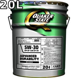 クエーカーステート アドバンスト デュラビリティ 5W-30 SN GF-5 高度精製基油 20L 送料無料 QUAKER STATE ADVANCED DURABILITY|oilstation