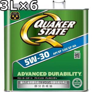 クエーカーステート アドバンスト デュラビリティ 5W-30 SN GF-5 高度精製基油 3L×6 送料無料 QUAKER STATE ADVANCED DURABILITY|oilstation