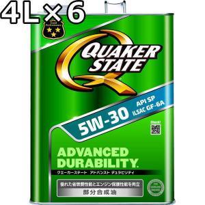 クエーカーステート アドバンスト デュラビリティ 5W-30 SN GF-5 高度精製基油 4L×6 送料無料 QUAKER STATE ADVANCED DURABILITY|oilstation
