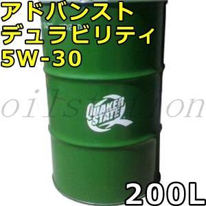 クエーカーステート アドバンスト デュラビリティ 5W-30 SN GF-5 高度精製基油 200Lドラム 代引不可 時間指定不可 個人宅発送不可 QUAKER STATE|oilstation